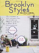 ブルックリン・スタイル ニューヨーク新世代アーティストのこだわりライフ&とっておきアドレス (地球の歩き方BOOKS)(地球の歩き方BOOKS)