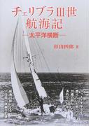 チェリブラⅢ世航海記 太平洋横断