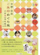 京都・奈良ご朱印めぐり旅乙女の寺社案内