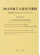 海上人命安全条約 英和対訳 2014年