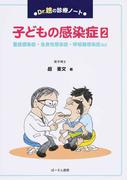 子どもの感染症 Dr.趙の診療ノート 2 重症感染症・全身性感染症・呼吸器感染症など