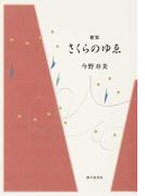 さくらのゆゑ 歌集 (りとむコレクション)