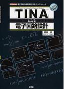 「TINA」による電子回路設計 電子回路の基礎教育に適したシミュレータ (I/O BOOKS)