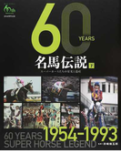 60YEARS名馬伝説 スーパーホースたちの栄光と遺産 JRA60周年記念 下 1954−1993