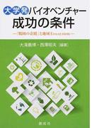 大学発バイオベンチャー成功の条件 「鶴岡の奇蹟」と地域Eco‐system