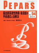 PEPARS No.94(2014.10) 露出部深達性熱傷・後遺症の手術適応と治療法