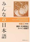 みんなの日本語初級Ⅱ翻訳・文法解説スペイン語版 第2版