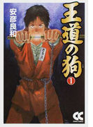 王道の狗(中公文庫) 4巻セット(中公文庫)