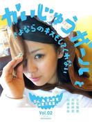 KAIJU GIRL vol.2 かいじゅうガールとさよならのキスもしてくれない