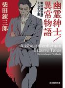 幽霊紳士/異常物語 柴田錬三郎ミステリ集(創元推理文庫)