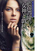 【期間限定価格】藍色の瞳の女神と戯れて