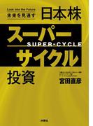 未来を見通す 日本株スーパーサイクル投資(SPA!BOOKS)