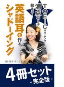【4冊セット】TOEICリスニング満点コーチが教える!英語耳を作るシャドーイング 完全版