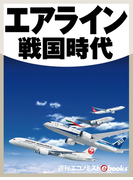 エアライン戦国時代(週刊エコノミストebooks)