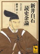 新井白石「読史余論」 現代語訳(講談社学術文庫)