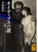 オイディプスの謎(講談社学術文庫)