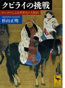 クビライの挑戦 モンゴルによる世界史の大転回(講談社学術文庫)