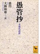 愚管抄 全現代語訳(講談社学術文庫)