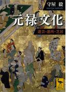 元禄文化 遊芸・悪所・芝居(講談社学術文庫)