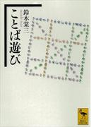 ことば遊び(講談社学術文庫)