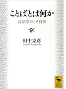 ことばとは何か 言語学という冒険(講談社学術文庫)