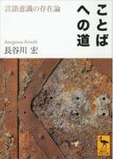 ことばへの道 言語意識の存在論(講談社学術文庫)