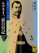 最後のロシア皇帝ニコライ二世の日記(講談社学術文庫)
