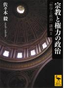 宗教と権力の政治 「哲学と政治」講義II(講談社学術文庫)