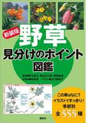 【期間限定価格】新装版 野草 見分けのポイント図鑑
