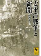 太平洋戦争と新聞(講談社学術文庫)