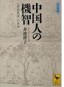 中国人の機智 『世説新語』の世界(講談社学術文庫)