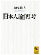 「日本人論」再考(講談社学術文庫)