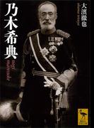 乃木希典(講談社学術文庫)