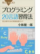 プログラミング20言語習得法(ブルー・バックス)