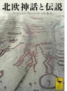 北欧神話と伝説(講談社学術文庫)