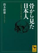 骨から見た日本人 古病理学が語る歴史(講談社学術文庫)