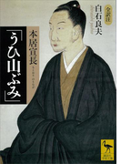 本居宣長「うひ山ぶみ」(講談社学術文庫)