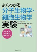 よくわかる分子生物学・細胞生物学実験 原理&実験の組み立て方(KS生命科学専門書)