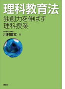 理科教育法 独創力を伸ばす理科授業(KS理工学専門書)