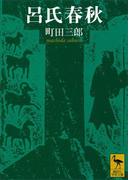 呂氏春秋(講談社学術文庫)