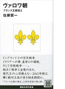 ヴァロワ朝 フランス王朝史2(講談社現代新書)