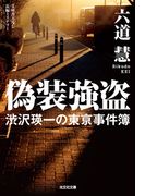 偽装強盗~渋沢瑛一の東亰事件簿~(光文社文庫)