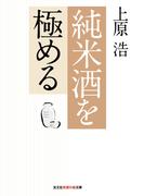 純米酒を極める(知恵の森文庫)