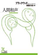 人間和声(光文社古典新訳文庫)