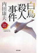 白鳥殺人事件~〈日本の旅情×傑作トリック〉セレクション~(光文社文庫)