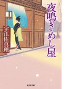 夜鳴きめし屋(光文社文庫)