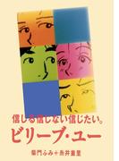ビリーブ・ユー(ビッグコミックススペシャル)