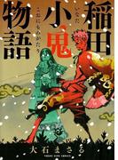 稲田小鬼物語(YKコミックス)