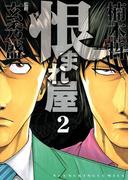 恨まれ屋(2)(YKコミックス)