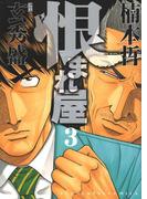 恨まれ屋(3)(YKコミックス)